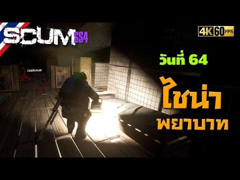 SCUM-วันที่-64---ไชน่า-พยาบาท