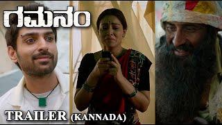 Gamanam Movie Official KANNADA Trailer | Shriya Saran | Bithiri Sathi | Nithya Menen | IG Telugu - IGTELUGU