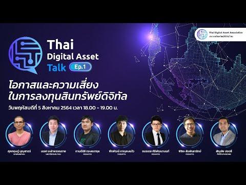Thai-Digital-Asset-Talk-Ep.1--