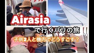 海外旅行 子連れ『【子連れ海外】成田からバリまで子供2人と機内の過ごし方』などなど