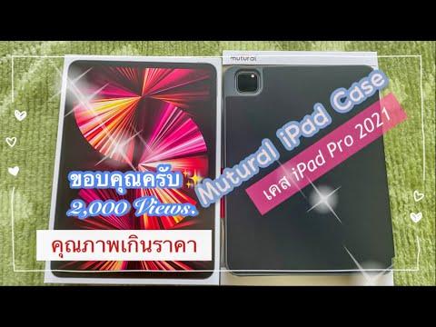 """เคส-iPad-Pro-2021-(M1)-11""""-ยี่"""