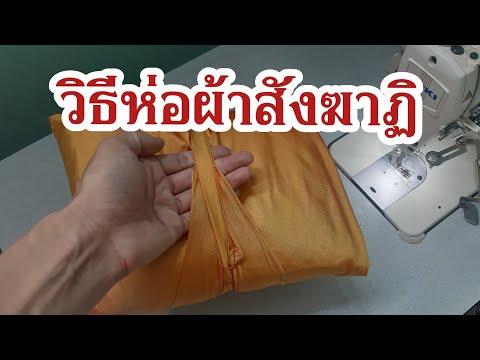 วิธีห่อผ้าสังฆาฏิ-แบบที่-1