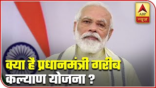 How over 80 Cr Indians will be benefited from Pradhan Mantri Garib Kalyan Yojna? - ABPNEWSTV