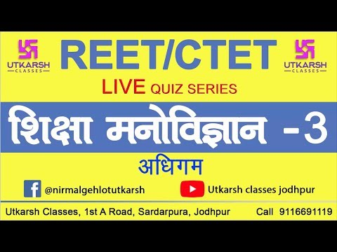 🔴Utkarsh classes live quiz series psychology for REET and CTET-part 3 (ADHIGAM)
