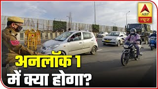 Understand 3 phases of 'Unlock-1.0' announced by government today - ABPNEWSTV