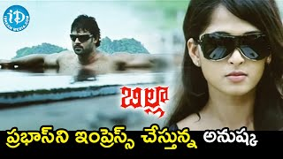 Anushka Tries to Impress Prabhas | Billa Movie Scenes | Namitha | Krishnam Raju | Hansika - IDREAMMOVIES