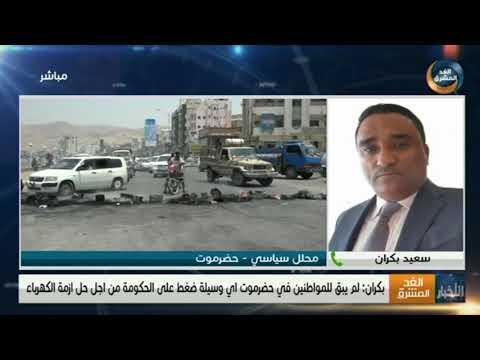 سعيد بكران: لم يبق للمواطنين في حضرموت أي وسيلة ضغط على الحكومة لحل أزمة الكهرباء