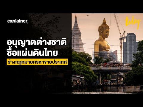 อนุญาตต่างชาติซื้อแผ่นดินไทย-ร