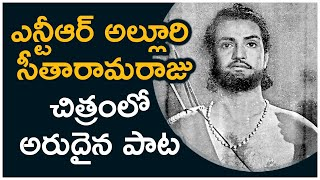 NTR As Alluri Seetharama Raju in 1957 | Unknown Song From Alluri Seetharama Raju Movie | TFPC - TFPC