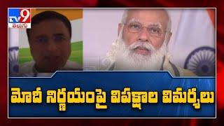 PM Modi ప్రకటనపై విపక్షాల రియాక్షన్ - TV9 - TV9