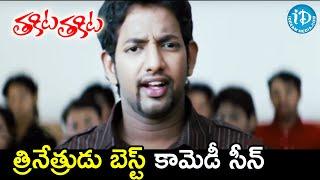 Trinetrudu Comedy Scene | Thakita Thakita Movie Scenes | Harshvardhan Rane | Hariprriya - IDREAMMOVIES