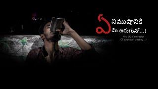 Ye Nimishaniki Yemi Jaruguno _  telugu short film. - YOUTUBE