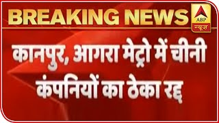 UPMRC cancels Kanpur, Agra metro deal with China - ABPNEWSTV