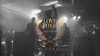 [로열 파이럿츠 Royal Pirates] – 사랑에 빠져(LOVE TOXIC) Music Video