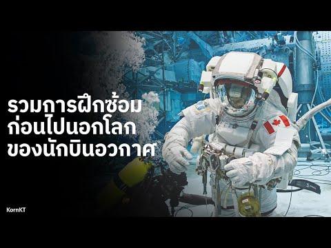 นักบินอวกาศฝึกอะไรกันบ้าง-ก่อน