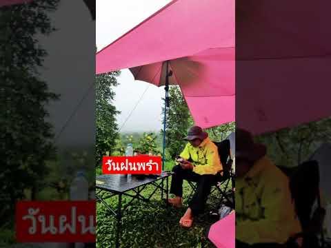 กางเต็นท์วันฝนตก-ขี่มอเตอร์ไซค