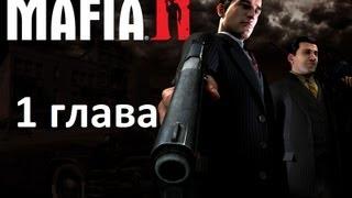 Прохождение игры Mafia 2 - 1 Глава