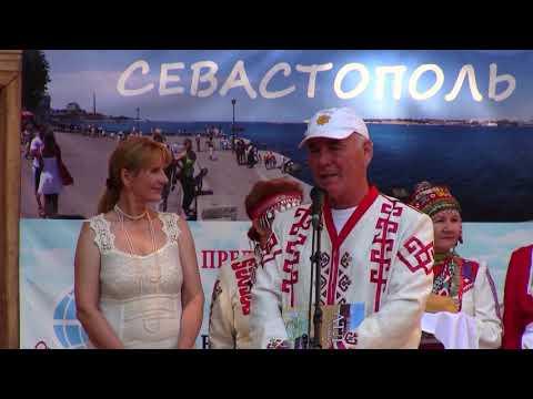Чунҫӳрев — 2017. Севастополь. 1-мӗш пайӗ