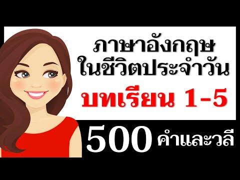 500-คำและวลีภาษาอังกฤษ:-บทเรีย