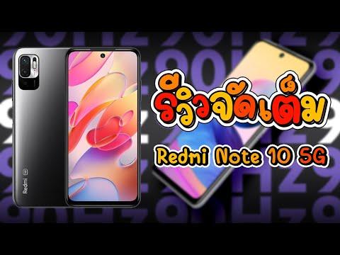 Redmi-Note-10-5G-รีวิวจัดเต็ม