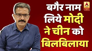 PM Modi's Surprise Visit To Leh, Ladakh Stings China | With Sumit Awasthi | ABP News - ABPNEWSTV
