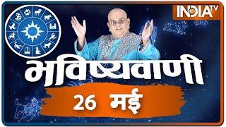 Today's Horoscope, Daily Astrology, Zodiac Sign for Tuesday, May 26, 2020 - INDIATV