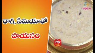 Ragi Semiya Payasam | రాగి, సేమియాతో పాయసం | Quick Recipes | ETV Abhiruchi - ETVABHIRUCHI