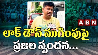 Public Opinion On Telangana Lockdown End || ABN Telugu - ABNTELUGUTV