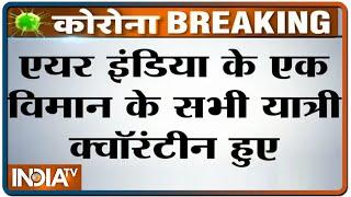 Air India security staff on board Delhi-Ludhiana flight tests Covid-19 positive - INDIATV