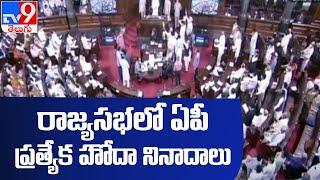 రాజ్యసభలో వైసీపీ ఎంపీల ఆందోళన    YCP MPs Protest in Rajya Sabha - TV9 - TV9
