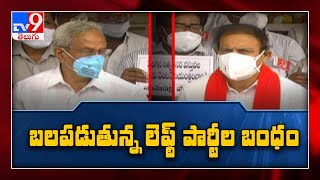 Andhra Pradesh : లెఫ్ట్ పార్టీల మధ్య బలపడుతున్న బంధం - TV9 - TV9
