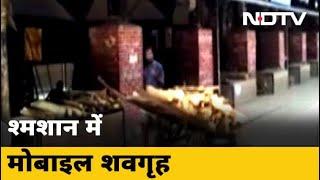 Maharashtra: Mumbai के श्मशान में Mobile शवगृह - NDTVINDIA