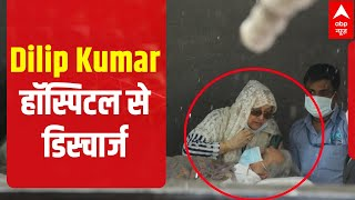 Dilip Kumar Health Update LIVE   पत्नी सायरा बानो दिलीप कुमार के साथ अस्पताल के बाहर दिखीं - ABPNEWSTV