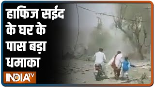 Pakistan: आतंकी सरगना Hafiz Saeed के घर के पास Blast, 14 घायल - INDIATV