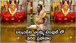 Water Enters Into Balkampet Yellamma Temple  | TFPC - TFPC