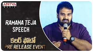 Ramana Teja Speech @Colour Photo Movie Pre Release Event | Suhas, Chandini Chowdary - ADITYAMUSIC