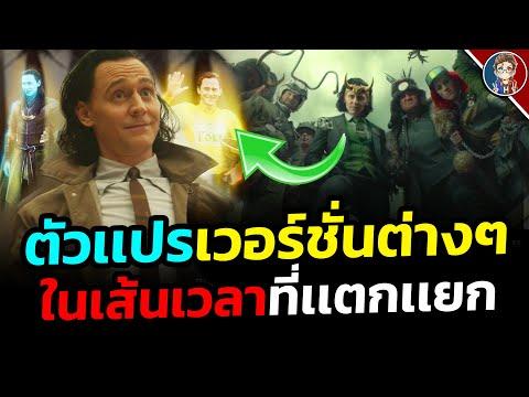 Loki-กับตัวเเปรเวอร์ชั่นต่างๆท
