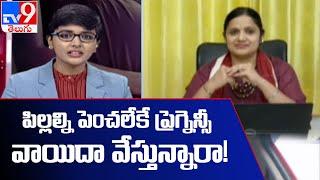 పిల్లల్ని పెంచలేకే.. ప్రెగ్నెన్సీ వాయిదా వేస్తున్నారా..! - TV9 - TV9