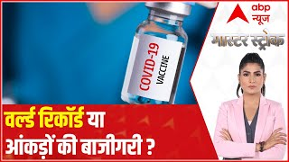 Vaccination drive gains speed pan India | Master Stroke(23.06.2021) - ABPNEWSTV