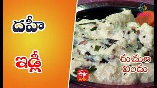 Dahi Idly   Quick Recipes   ETV Abhiruchi - ETVABHIRUCHI