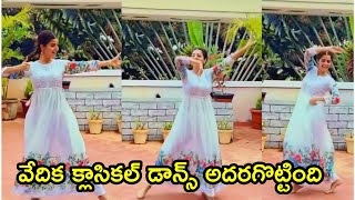 Actress Vedhika Superb Classical Dance At Home | Ghar More Pardesiya - RAJSHRITELUGU