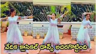 Actress Vedhika Superb Classical Dance At Home | Ghar More Pardesiya - RAJSHRITELUGU