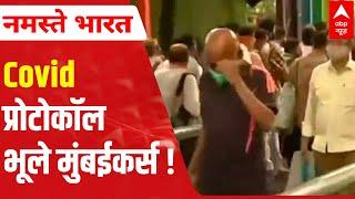 CAUGHT ON CAMERA: Mumbaikars resort to carelessness amid COVID once again - ABPNEWSTV