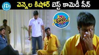 Vennela Kishore Best Comedy | Aha Naa Pellanta Movie Scenes | Allari Naresh | Brahmanandam | Ritu - IDREAMMOVIES