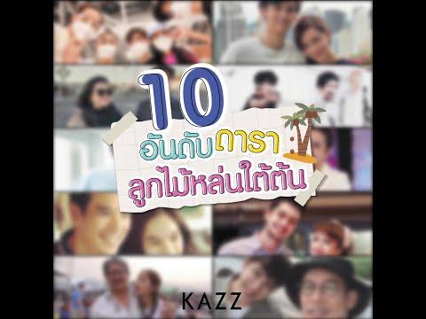 KAZZ-NEWS-UPDATE-ll-10-ดาราลูก