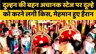 Viral Video: दुल्हन की बहन अचानक स्टेज पर दूल्हे को करने लगी किस, मेहमान हुए हैरान - AAJKIKHABAR1