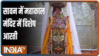 Sawan का पहला दिन, Ujjain के महाकाल मंदिर में हुई विशेष आरती - INDIATV