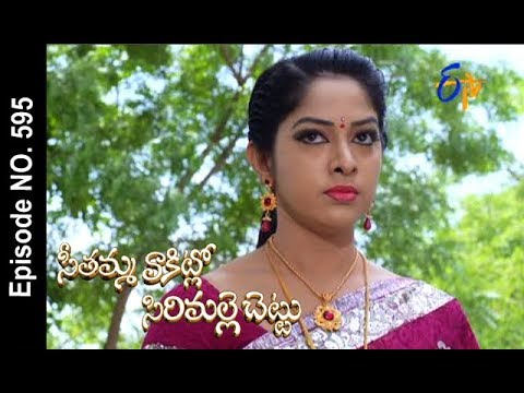 Seethamma Vakitlo Sirimalle Chettu | 31st July 2017 | Full Episode No 595 | ETV Telugu | cinevedika.com