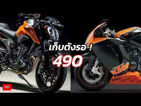 KTM-490-เตรียมขายไทย-3-สไตล์-2