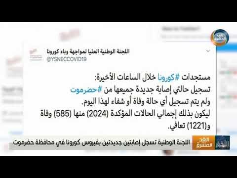 اللجنة الوطنية تسجيل إصابتين جديدتين بفيروس كورونا في محافظة حضرموت